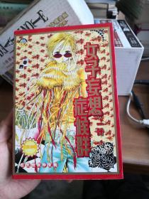 漫画 女子妄想症候群(1-2全)有外盒