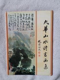 九华山水诗书画集