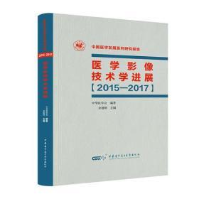 医学影像技术学进展 2015-2017