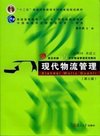 现代物流管理(第三版)/复旦卓越·21世纪物流管理系列教材