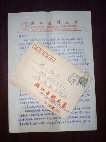 中国中医科学院教授裘俭信札2页带原封。