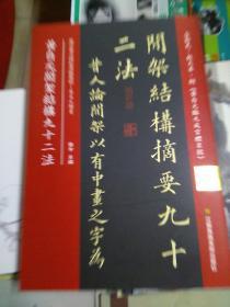 历代书法碑帖导临教程_黄自元间架结构九十二法