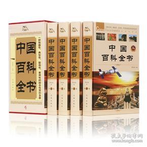 中国百科全书(豪华珍藏版全4册)