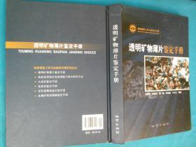 透明矿物薄片鉴定手册:地质调查工作方法指导手册 附光碟