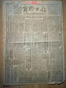 1950年8月11日新黔日报:对开4版(折叠寄送)