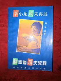 名家经典:截拳道功夫教程(李小龙风采再展)767页大厚册