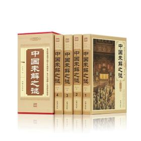 中国未解之谜(豪华珍藏版全4册)