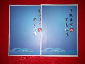 千秋伟业 泽惠民生(DVD1张)