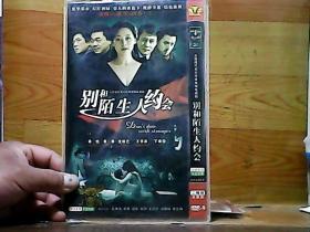 别和陌生人约会;2碟装DVD【国语发音中文字幕】
