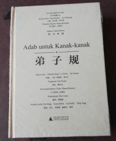 正版未开封:东方智慧丛书  弟子规(汉马对照)9787549576081精装