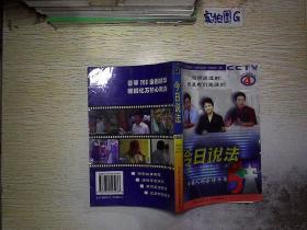 今日说法:中国人的法律午餐.4