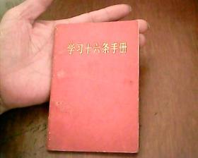 学习十六条手册 增订本(有林彪与毛主席照片)