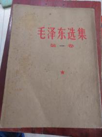 毛泽东选集(全四册 竖版  自然旧)