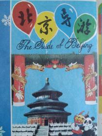【旧地图】北京市游览交通示意图  4开  1989年版此版本少见!