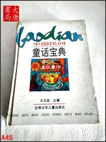 中国民间童话宝典  A45