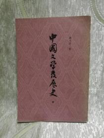 高等学校文科教材 —— 中国文学发展史(中)