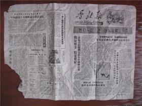 晋北报  1960年9月23日 总297期
