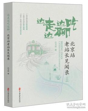 边走边吃边聊:北京站老站长见闻录