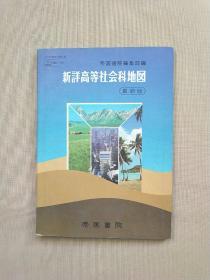 新详高等社会科地图(最新版)