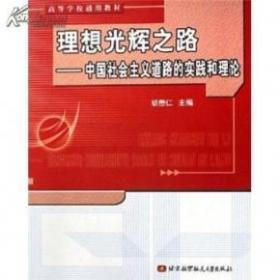 理想光辉之路中国社会主义道路的实践和理论 胡懋仁 北京航空