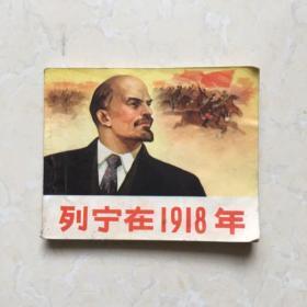 列宁在1918年     连环画