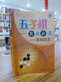 五子棋实战必读—基础定式 一版一印5000册