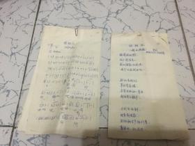 湖北渔鼓 ;放蛙记 [歌词、曲谱]共二本