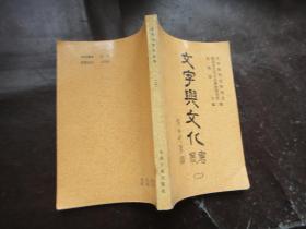 《文字与文化》丛书.二