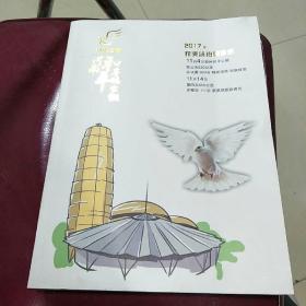 和平公棚:第八届公棚赛获奖鸽拍卖手册