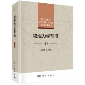 物理力学前沿(卷Ⅰ)
