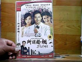 所谓爱人2爱人在哪里;2碟装DVD【国语发音中文字幕】