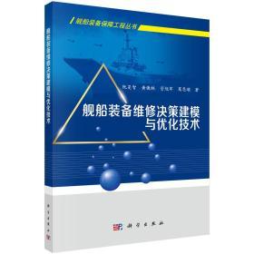 舰船装备维修决策建模与优化技术
