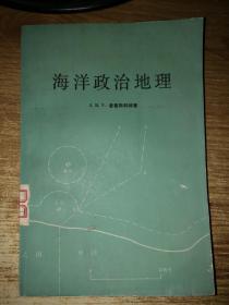 海洋政治地理【馆藏】