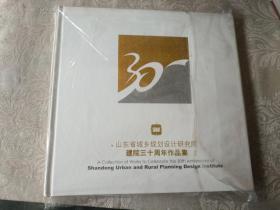 《山东省城乡规划设计研究院建院三十周年论文集》+《山东省城乡规划设计研究院建院30周年作品集》两册合售!12开本,铁橱北1--6内