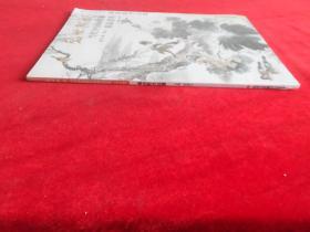 著名山水画家浔陌作品集-盛世典藏-当代中国画名家精品荟萃-卷九-第8辑 未拆封