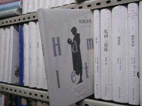 哈姆莱特(全新精装)