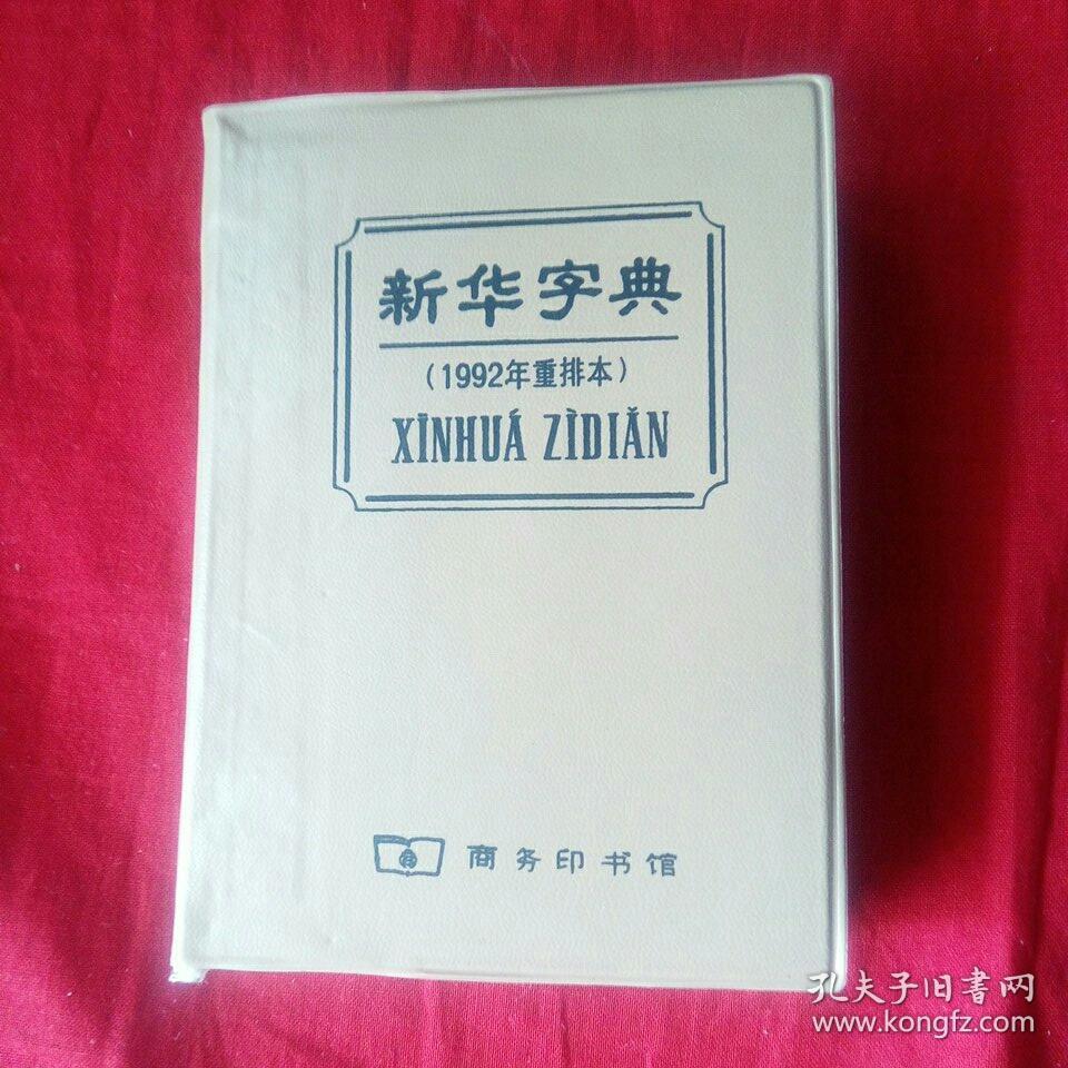 新华字典1992年重排本