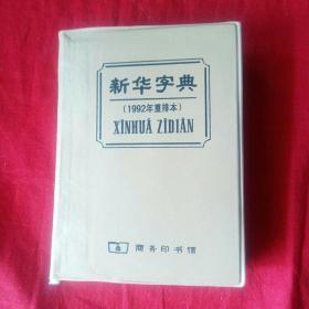 新华字典,1992年重排本全新