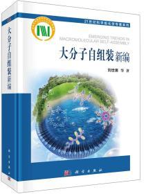 大分子自组装新编/21世纪科学版化学专著系列
