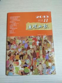 连环画报(2015年)第11期 有护封