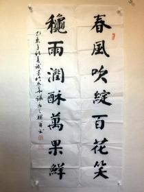 张景之-中书协-《春风吹绽百花笑,秋雨润酥万国鲜》