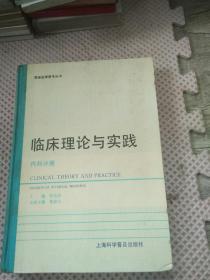 临床理论与实践 内科分册