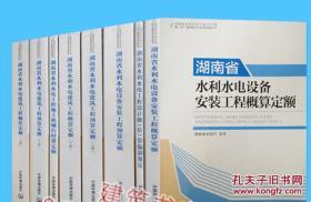 2015湖南省水利水电工程概预算定额书全套共8本  9E06c