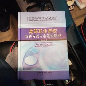 稀缺 全新正版  库存书  现货  高等职业院校商务英语专业建设研究