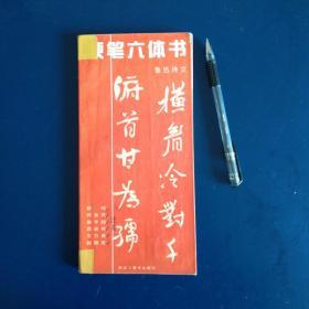 硬笔六体书:鲁迅诗文