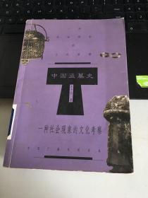 中国盗墓史