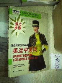 酒店制服设计经典:奥运中国风:..