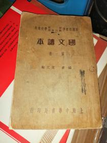 新课程标准师范 乡村师范学校通用       国文读本 第一册 (上海中华书局)