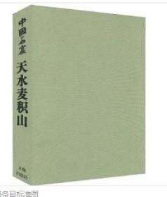 (中国石窟)天水麦积山  9D09a