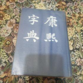 康熙字典   货1(1一267)